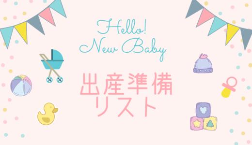 【1人目出産/コロナ禍】出産準備リストと費用を公開!baby編