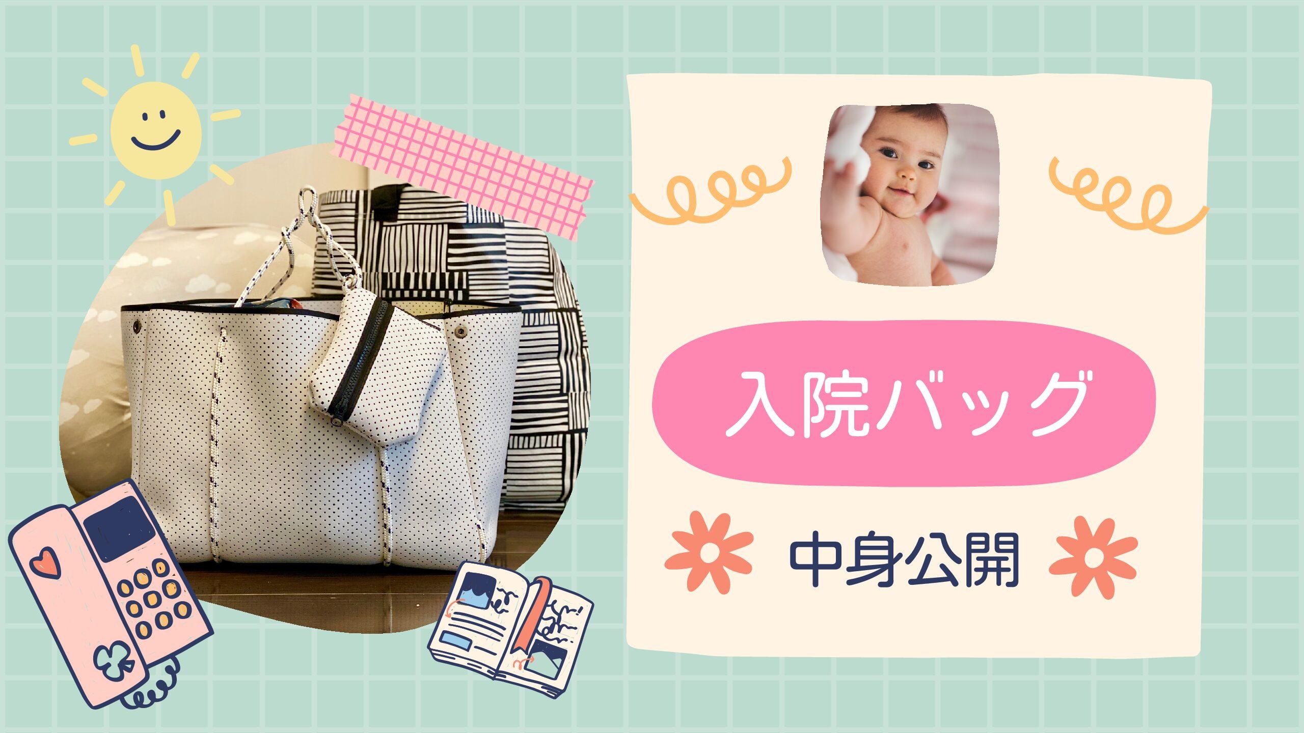 【入院準備】入院バッグの中身を写真付きで公開!コロナ禍の万全準備