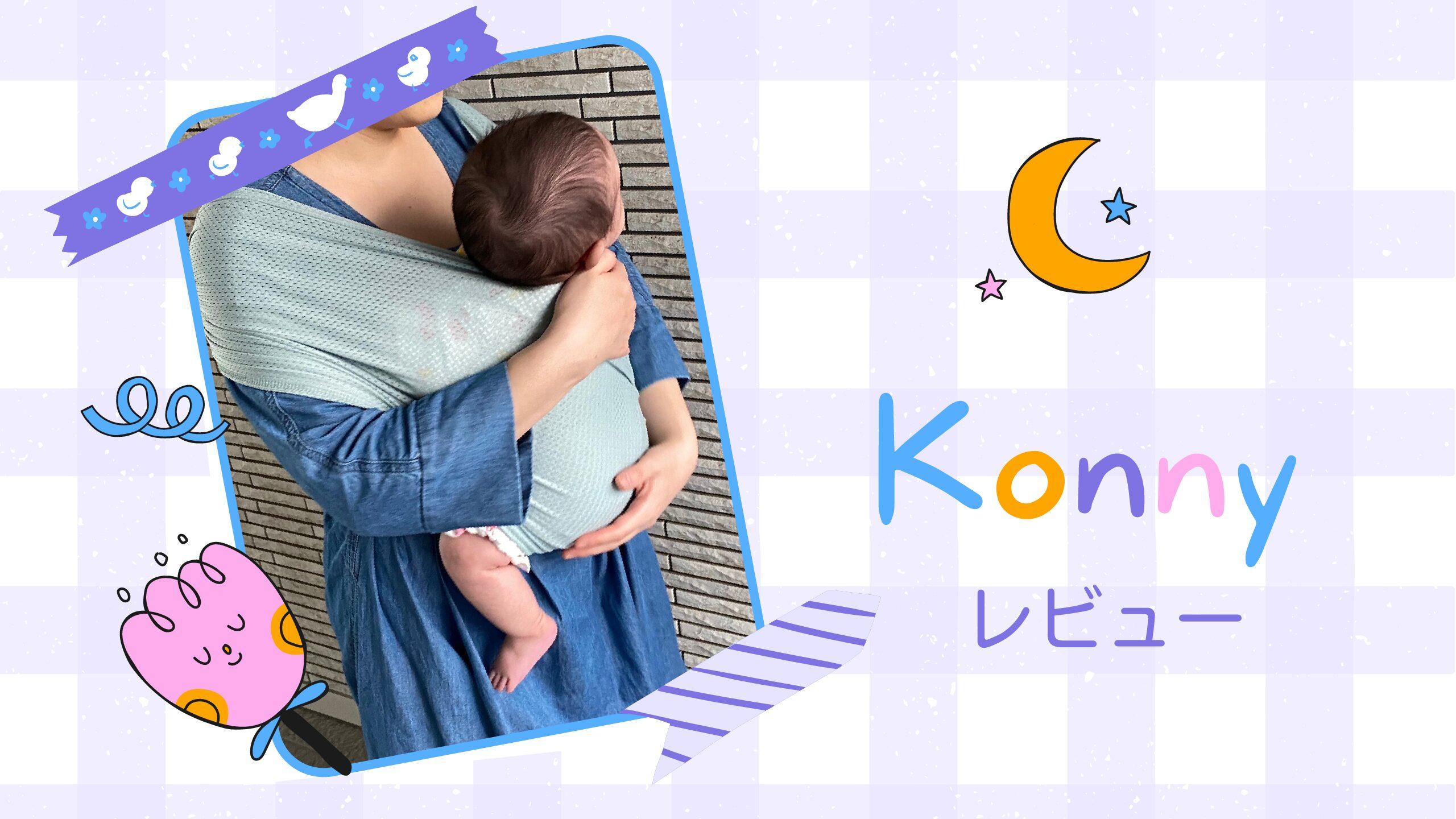 【寝かしつけの味方】ママに大人気「konnyコニー抱っこ紐」の使用感をレビュー/オリジナルとサマーの違い/サイズについても