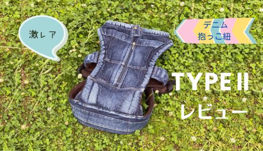 【激レア】キューズベリーのデニム抱っこ紐「TYPEⅡ」をGET♡使用レビューと口コミ/NICOとの違いについても